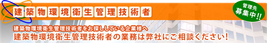 伊佐市の土木作業員の求人【鹿児島県・工場,建築の求人情報